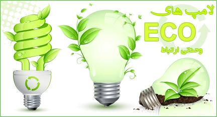 لامپهای اکو / ECO Lamps