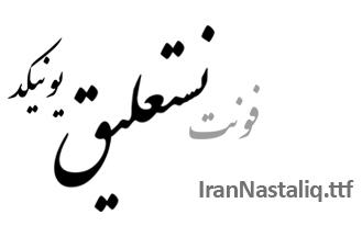 فونت نستعليق / Nastaliq Font