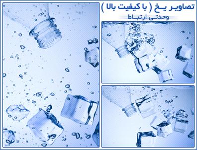 تصاویر با کیفیت یخ