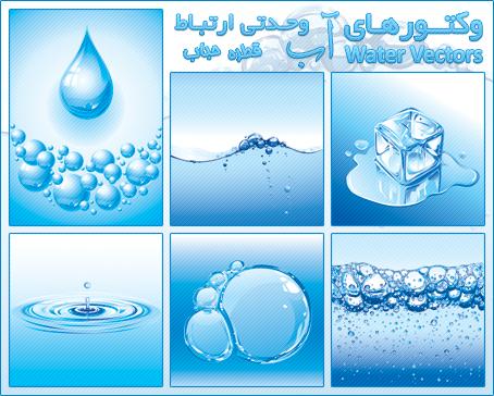 وكتورهای آب - Water Vectors