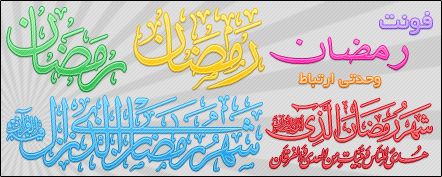 فونت رمضان / Ramazan Font