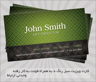 کارت ویزیت سبز رنگ