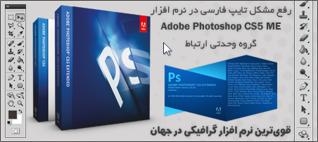 رفع مشکل تایپ فارسی در نرمافزار فتوشاپ CS5
