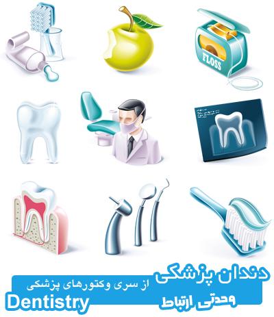 آیکونهای دندانپزشکی / Dentistry Icons