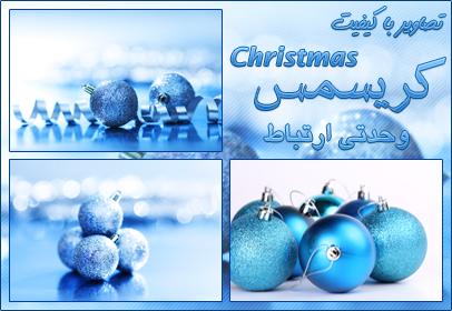 توپهای آبی کریسمس / Christmas Blue Balls
