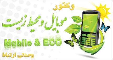 موبایل و محیط زیست / Mobile And ECO