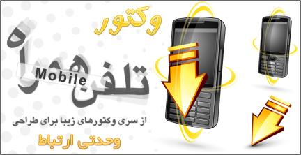 تلفن همراه / Mobile