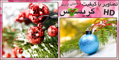 تصاویر با کیفیت کریسمس / Christmas Stock Photos