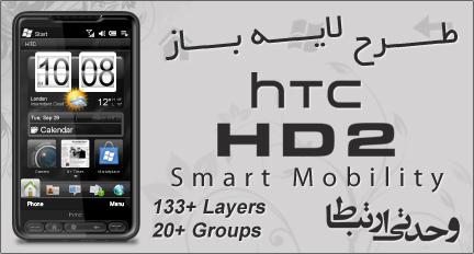 طرح لایه باز گوشی HTC HD2