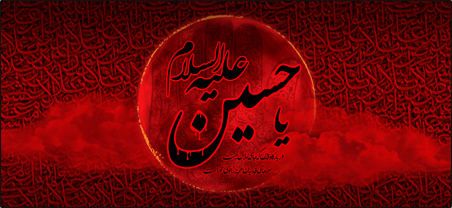 محرم و اربعین / Moharram And Arbaein