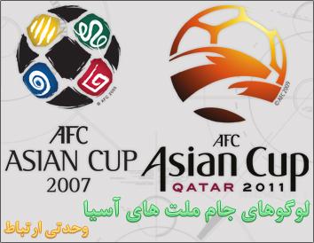 لوگوهای جام ملتهای آسیا / Asian Cup Logos