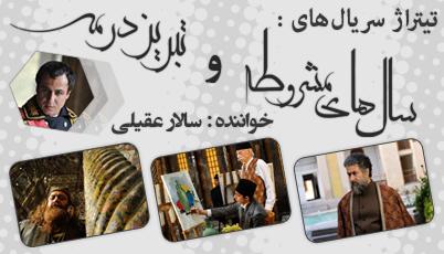 تیتراژ سریالهای سالهای مشروطه و تبریز در مه