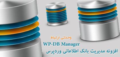 مدیریت بانک اطلاعاتی در وردپرس / DataBase Manager In WordPress