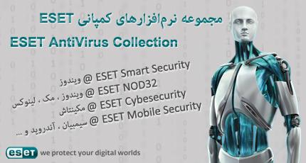 مجموعه آنتیویروسهای ESET