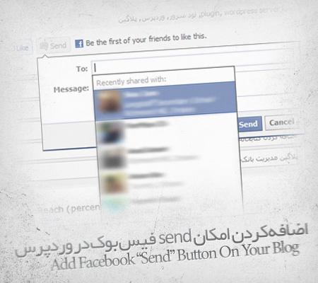 افزودن قابلیت ارسال به فیسبوک در وردپرس