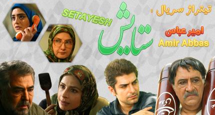 ستایش / Setayesh