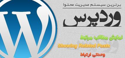 نمایش مطالب مرتبط در وردپرس / Showing Related Posts In WordPress