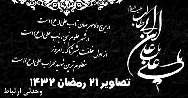 ۲۱ رمضان ۱۴۳۲