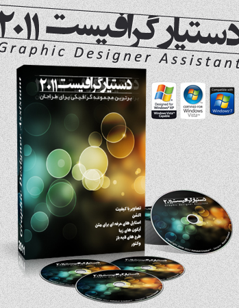 دستیار گرافیست ۲۰۱۱ / Graphic Designer Assistant 2011