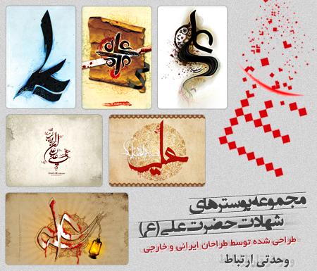 مجموعه پوسترهای مذهبی / موضوع : شهادت حضرت علی ( ع )