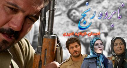 تیتراژ انتهایی سریال نابرده رنج / خواننده : احسان خواجه امیری