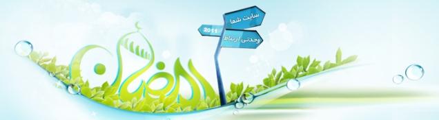 سربرگ رمضان / Ramadan Banner
