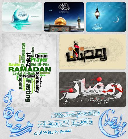 پوسترهای هنری ماه مبارک رمضان