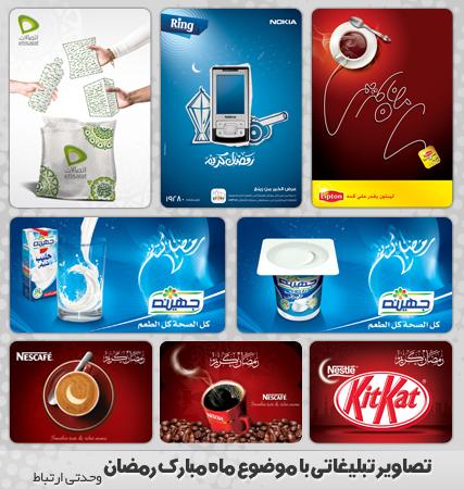 پوسترهای تبلیغاتی / موضوع : ماه مبارک رمضان