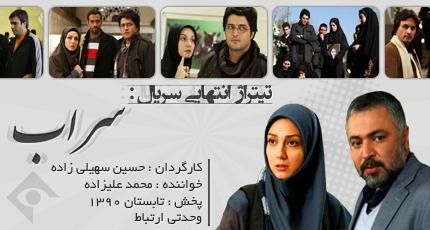 تیتراژ انتهایی سریال سراب / خواننده : محمد علیزاده