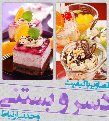 دسر و بستنی / Dessert And Ice Cream