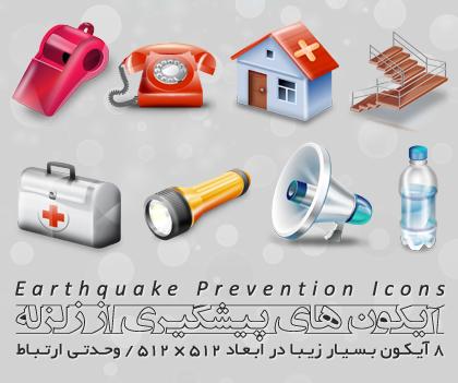 آیکونهای پیشگیری از زلزله / Earthquake Prevention Icons