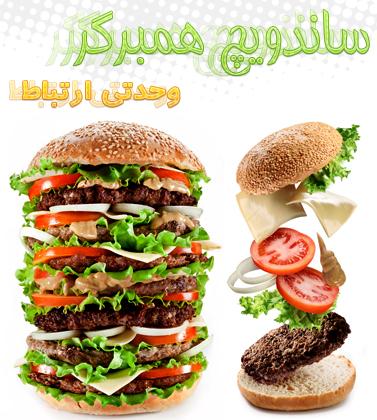 ساندویچ همبرگر / Hamburger Sandwich