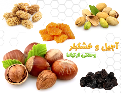 آجیل و خشکبار / Nuts And Dried Fruit