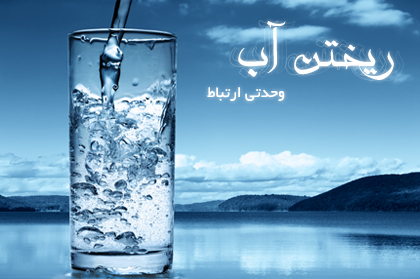 ریختن آب / Pouring Water
