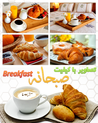 صبحانه / Breakfast