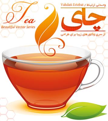 وکتور چای / Tea Vector