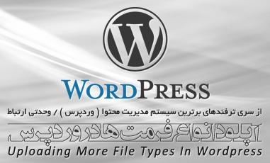 آپلود انواع فایلها با پسوندهای مختلف در وردپرس