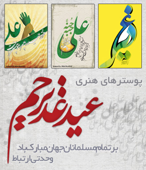 مجموعه آثار هنری / موضوع : عید غدیرخم