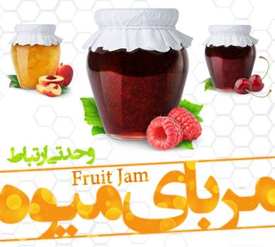 مربای میوه / Fruit Jam