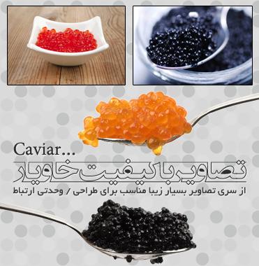 خاویار / Caviar