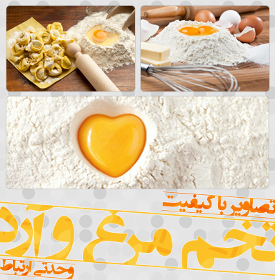 تخم مرغ و آرد / Egg And Flour