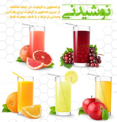 نوشیدنی میوه / Fruit Juice