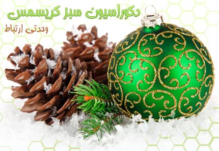 تصاویر زیبای دکوراسیون سبز کریسمس