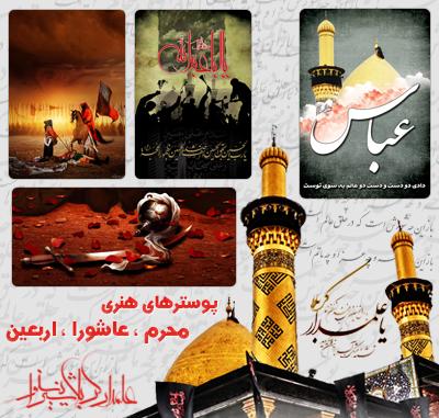 مجموعه پوسترهای مذهبی / موضوع : محرم ، عاشورا ، اربعین