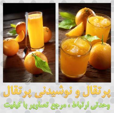 پرتقال و نوشیدنی پرتقال / Orange And Orange Juice