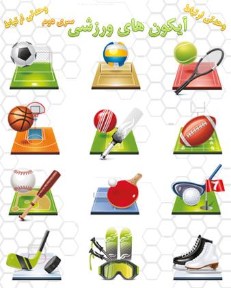 آیکونهای ورزشی ( ۲ )
