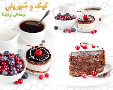 تصاویر زیبای کیک و شیرینی / سری دوم