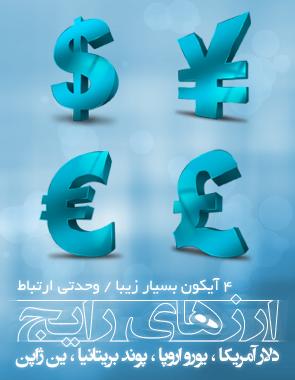 آیکونهای ارزهای رایج / Currency Icons