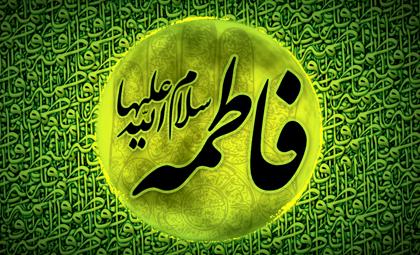 بنر ایام فاطمیه / Fatemiyeh Banner