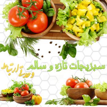 سبزیجات تازه و سالم / Fresh & Healthy Vegetables